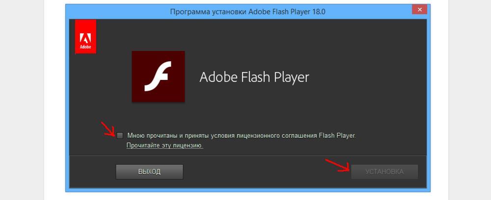 Установить adobe flash player последнюю версию